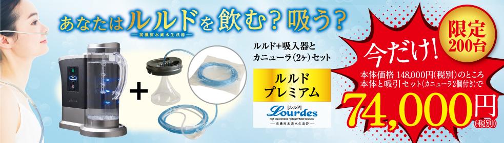 [ルルド] Lourdes 今だけ!限定200台。74,000