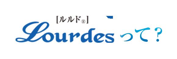 [ルルド®] Lourdesって?