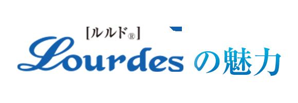 [ルルド®] Lourdesの魅力