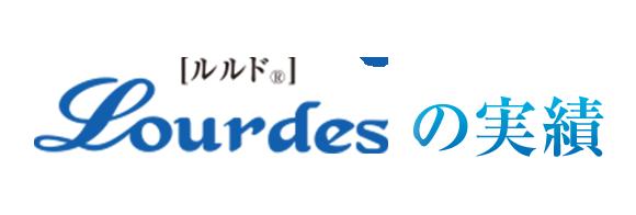[ルルド®] Lourdesの実績